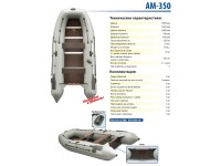 Лодка моторная Адмирал АМ-350