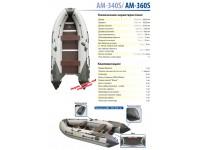 Лодка моторная Адмирал серия SPORT АМ-340S