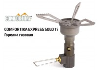 Горелка газовая Comfortika Express Solo Ti